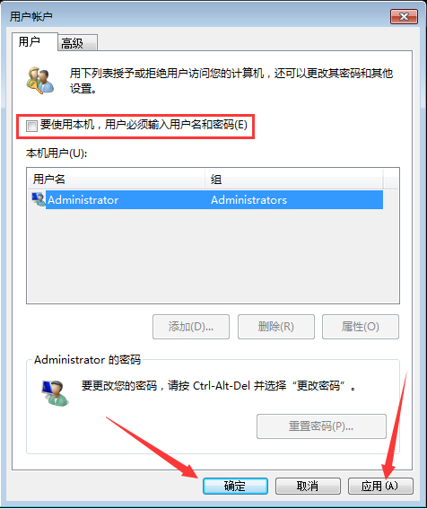 win7系统取消登录密码的问题?