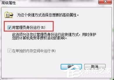 win7设置管理员身份访问程序方法?