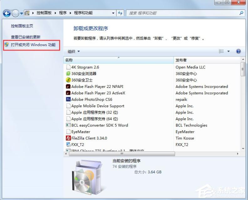 win7系统Internet信息服务(IIS)管理器打开方法?