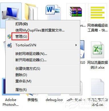 怎么解决Window7系统Administrator账户找不到的问题?