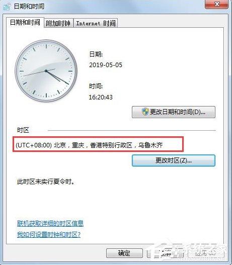 win7系统无法同步电脑时间的问题?