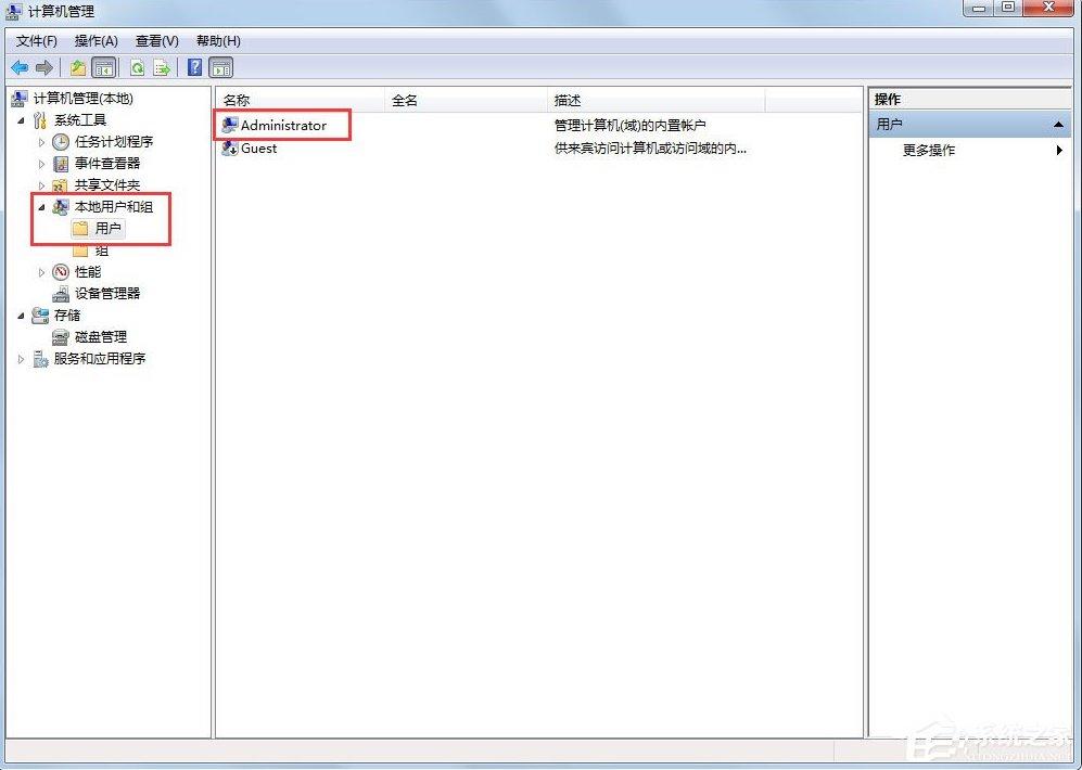 win7系统Administrator账户找不到的问题?