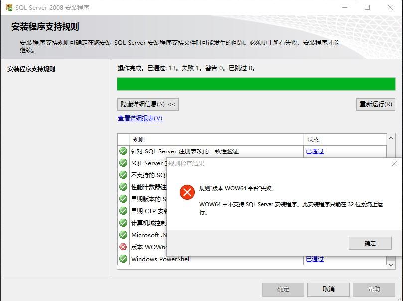 win10系统成功安装SQL2008