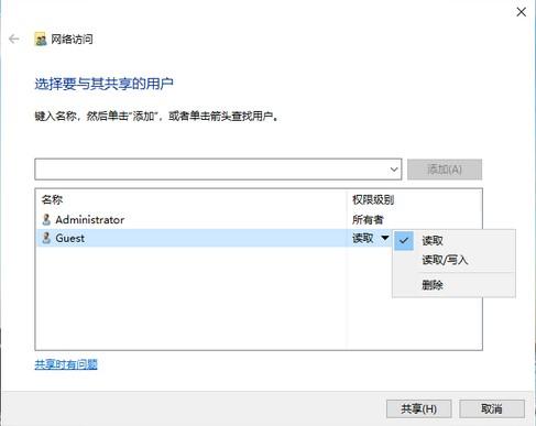 win10局域网共享
