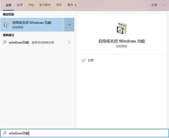 详解win10沙盒功能使用教程