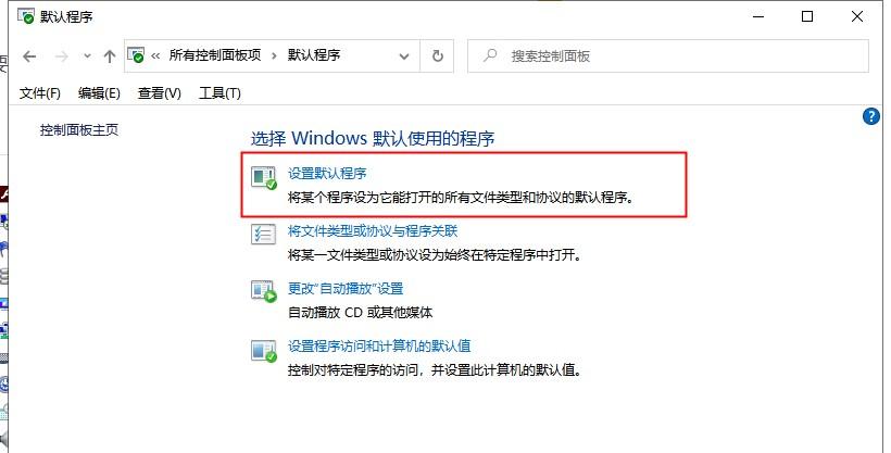 win10电脑怎么改默认浏览器
