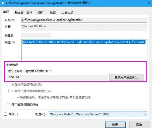 Win10电脑弹出Officebackgroundtaskhandler.exe解决方法